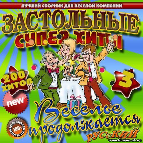скачать сборник в машину русский 2015 торрент